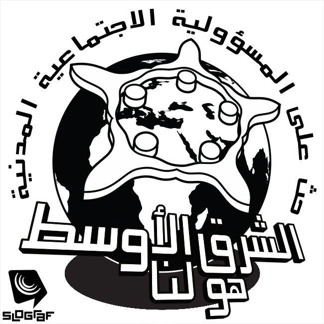 الشرق الأوسط هو لنا   حث على المسؤولية   الاجتماعية المدنية   #صلغرف ©ODB1ZH   استخدام رخصة تجارية يتطلب