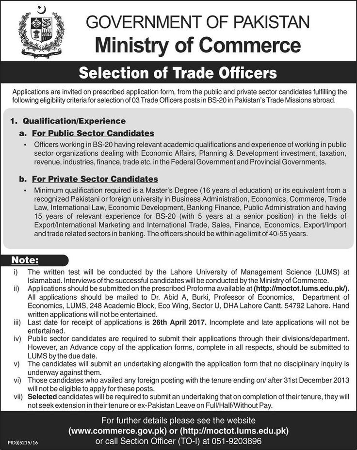 latest jobs in Ministry Of Commerce Government Of Pakistan 2017