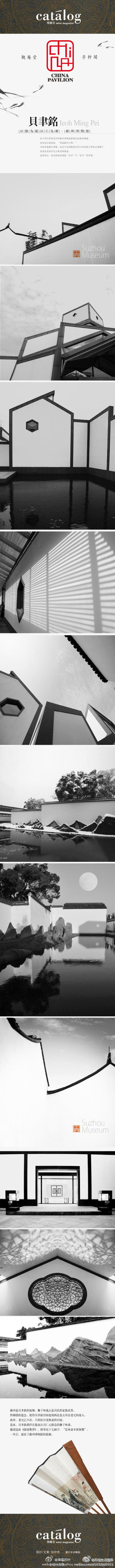 suzhou museum, designed by I.M Pei, incorporates many design elements of classical Chinese gardens.