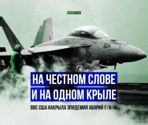На честном слове и на одном крыле. ВВС США накрыла эпидемия аварий F/A-18