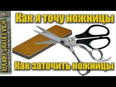 Как я точу ножницы (Как заточить ножницы) - YouTube