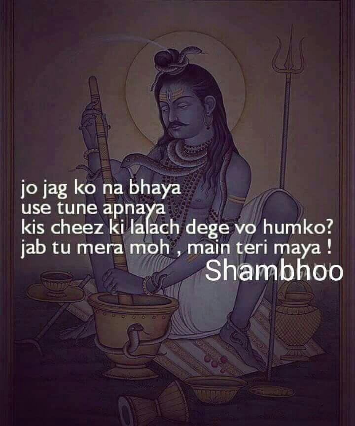 Shambhu Shankar Namah Shivaya  ना आदि ना अंत है उसका वो सब का ना इनका उनका वही शून्य है वही इकाय जिसके भीतर बसा शिवाय आंख मूंदकर देख रहा है साथ समय के खेत रहा है महादेव महा एकाकी जिसके लिए जगत है झांकी राम भी उसका रावण उसका जीवन उसका मरण भी उसका तांडव है और ध्यान भी वो है अज्ञानी का ज्ञान भी वो है इसको कांटा लगे न कंकर रण में रूद्र घरों में शंकर अंत यही सारे विघ्नों का इस भोले का वार भयंकर वही शून्य है वही इकाय जिसके भीतर बसा शिवाय