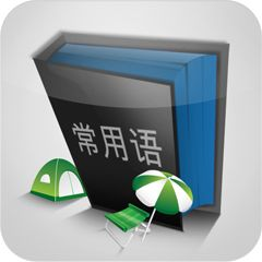 Learning Mandarin is not a piece of cake in today's world, but new digital technologies including translation-software extensions in Web browsers like; Mandarin English dictionary Online, dictionaries like; English Mandarin dictionary and Mandarin English dictionary, Chinese-character dictionaries entrenched in e-book software, and all purpose language learning apps have fundamentally prolonged the potential for coaching and learning written and spoken Chinese.