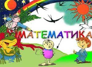 Математика детям
