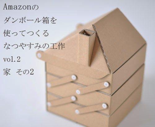House Hinged Box Tutorial