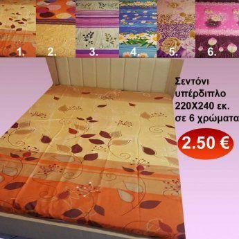 Σεντόνι υπέρδιπλο 220Χ240 εκ. σε 6 υπέροχα σχέδια 2,50 €-Ευρω