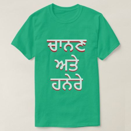 Light and darkness in Punjabi (ਚਾਨਣ ਅਤੇ ਹਨੇਰੇ) T-Shirt - click/tap to personalize and buy