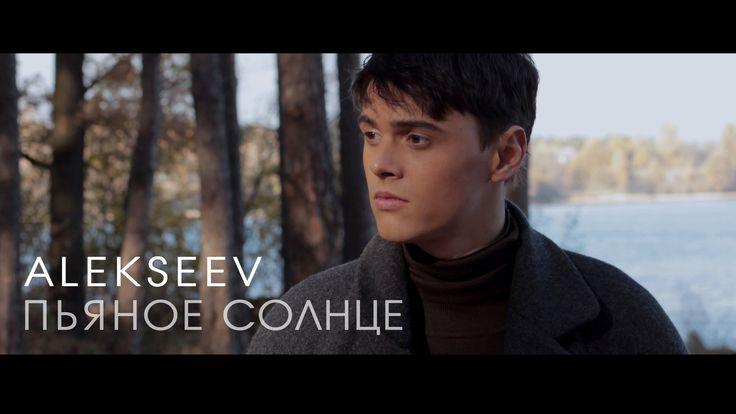 Премьера! Alekseev - Пьяное солнце (official video)