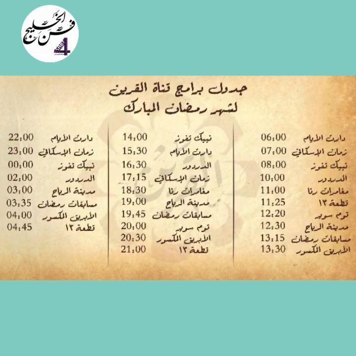 جدول قناة القرين في رمضان 2020 Ybl