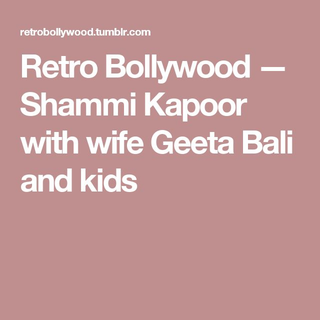 Retro Bollywood — Shammi Kapoor with wife Geeta Bali and kids