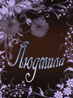 Красивые открытки с именем людмила