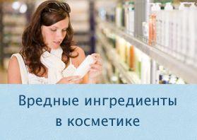 Вредные ингредиенты в косметике