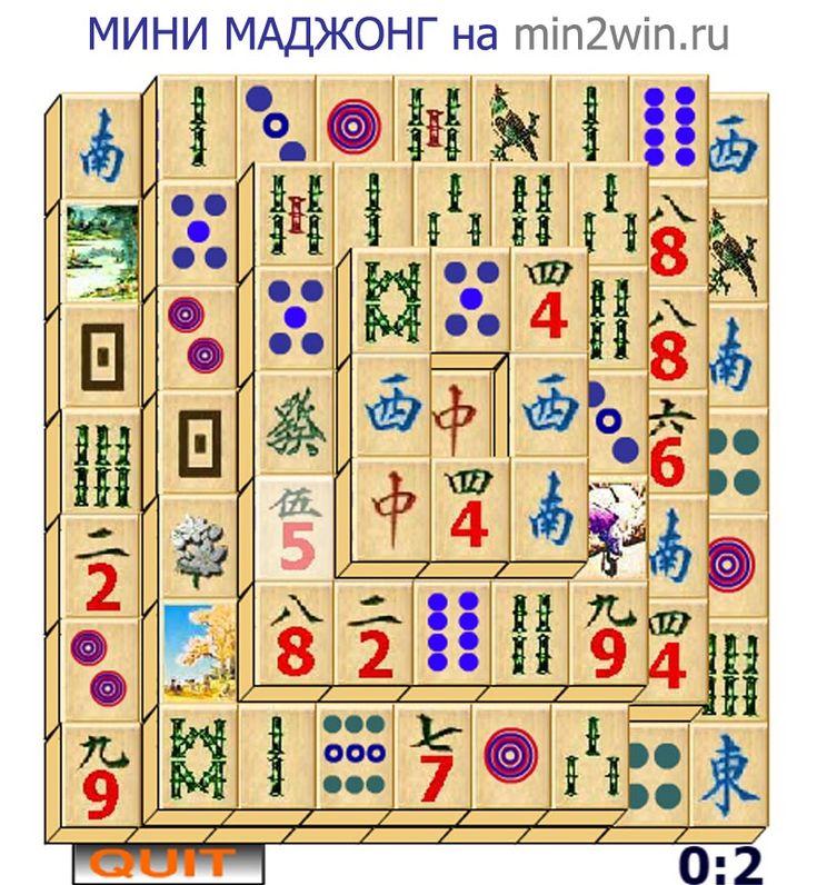 МИНИ МАДЖОНГ — играть онлайн бесплатно Мини, Игры, Пирамида