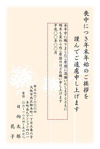 """曼珠沙華(まんじゅしゃげ)とは、彼岸花の別名で、""""天上の花""""という意味があるそうです。淡いクリームベージュで落ち着いたデザインです。 #喪中 #喪中はがき #postcard #デザイン"""