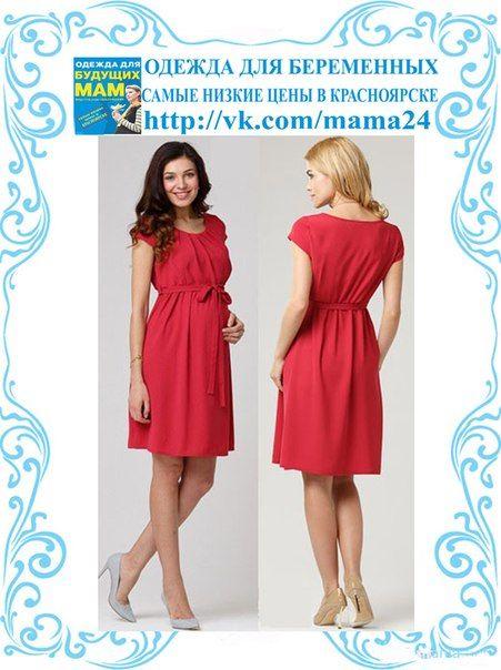 Платье для беременных Mammy Size,одежда для беременных, одежда для беременных в красноярске, платье для беременных, сарафан для беременных, брюки для беременных, джинсы для беременных, комбинезоны для беременных, блузы для беременных, туники для беременных, недорогая одежда для беременных, белье для беременных, сорочка в роддом, халат в роддом, белье для кормящих, белье для кормления, сорочка для кормления, колготки для беременных, брюки для беременных