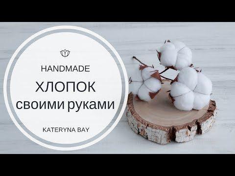 Как сделать цветок хлопка своими руками | Веточка хлопка | DIY Cotton Stems - YouTube