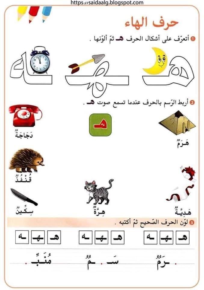 الحروف الهجائية وأشكالها مدونة جنى للأطفال In 2021 Arabic Alphabet Letters Learn Arabic Alphabet Arabic Alphabet