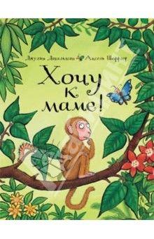 """Книга """"Хочу к маме!"""" - Джулия Дональдсон. Купить книгу, читать рецензии   Monkey Puzzle   ISBN 978-5-902918-35-6   Лабиринт"""