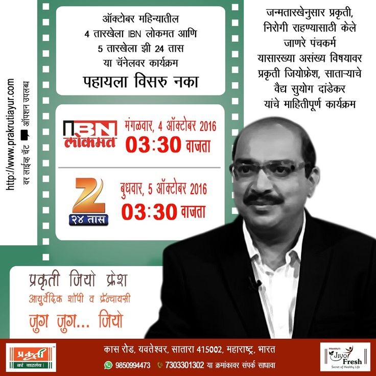 """Do not forget to watchDr. SuyogDandekaron IBN Lokmat channel on Tuesday 4th October 2016 @03:30PM and Zee 24 Taas channel on Wednesday 5th October 2016 @ 3:30 PM. HereVaidya SuyogDandekarwill be sharing natural ways of improving health, ayurveda treatment, panchakarma treatment, and more . Also he will be explaining the benefits of new ayurveda health scheme for """"Jug Jug Jiyo""""."""