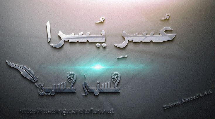 Usri Yusra Novel By Husna Hussain in 2021   Novels ...