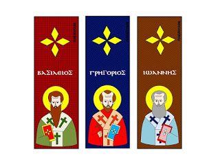 Σελιδοδείκτες για τα βιβλία μας με τους Τρεις Ιεράρχες