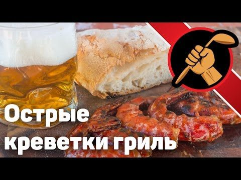(145) Killer shrimps - Убийственные креветки гриль в чумовом маринаде - YouTube