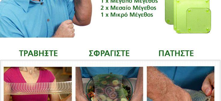 Επαναχρησιμοποιούμενες Μεμβράνες Φαγητού STRETCH AND FRESH