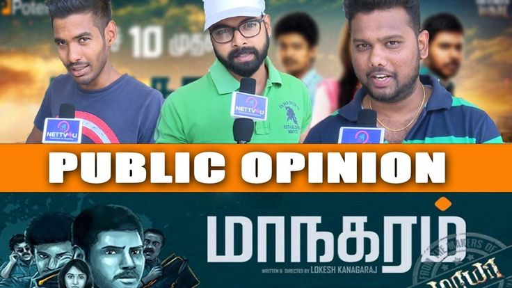 Maanagaram Movie Public Review | A Mass Response For Good Content Movie | Public OpinionManagaram directed by Lokesh Kanagaraj, the debutant is a thriller genre. SR Prabhu produces the film. After a long, senior actor Charle is seen in th... Check more at http://tamil.swengen.com/maanagaram-movie-public-review-a-mass-response-for-good-content-movie-public-opinion/