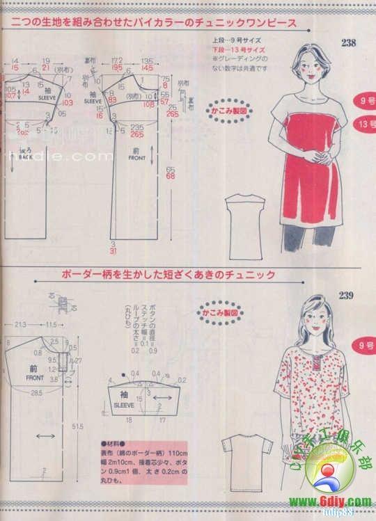 [Lady Boutique] dame ropa revista japonesa la adaptación de la 05 2013 -146.jpg subir todo el libro