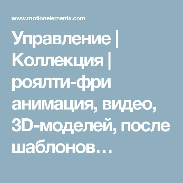 Управление | Коллекция | роялти-фри анимация, видео, 3D-моделей, после шаблонов…