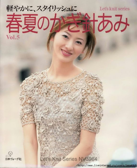 Let's Knit Series NV3984. vol 5