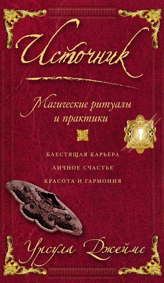 Источник. Магические ритуалы и практики #книгавдорогу, #литература, #журнал, #чтение, #детскиекниги, #любовныйроман