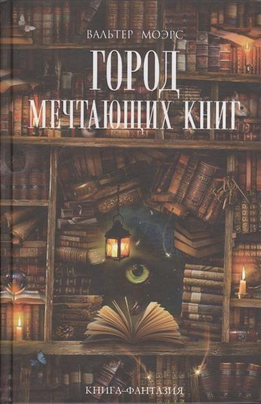 Город Мечтающих Книг - 628 - Книги могут сделать с вами что угодно – даже самое страшное! Юный писатель Хильдегунст Мифорез наследует безупречную рукопись, тайну которой он мечтает разгадать. След ведет его в Книгород, Город Мечтающих Книг... Вальтер Моэрс вводит нас в волшебный мир литературы, где книги не только развлекают или удивляют, но могут свести с ума или погубить