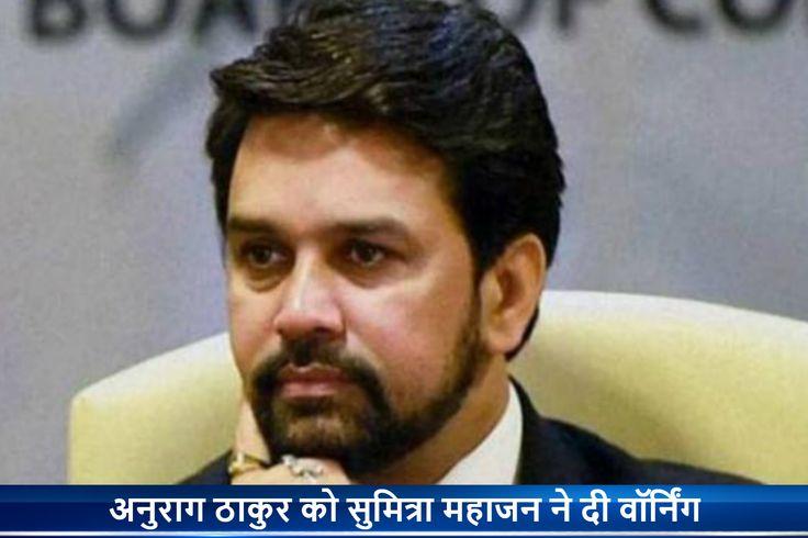अनुराग ठाकुर को स्पीकर ने दी वॉर्निंग   बीसीसीआई के पूर्व अध्यक्ष और बीजेपी के लोकसभा सांसद अनुराग ठाकुर मुश्किल में फंस गए हैं. आरोप है कि लोकसभा की कार्यवाही के दौरान जब विपक्षी सदस्य हंगामा कर रहे थे तो उन्होंने अपने फोन से उसका वीडियो बनाया. more info http://pratinidhi.tv/Top_Story.aspx?Nid=8995