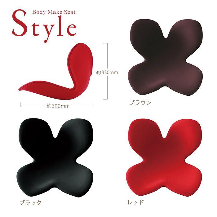 Body Make Seat Style - ¥8,424