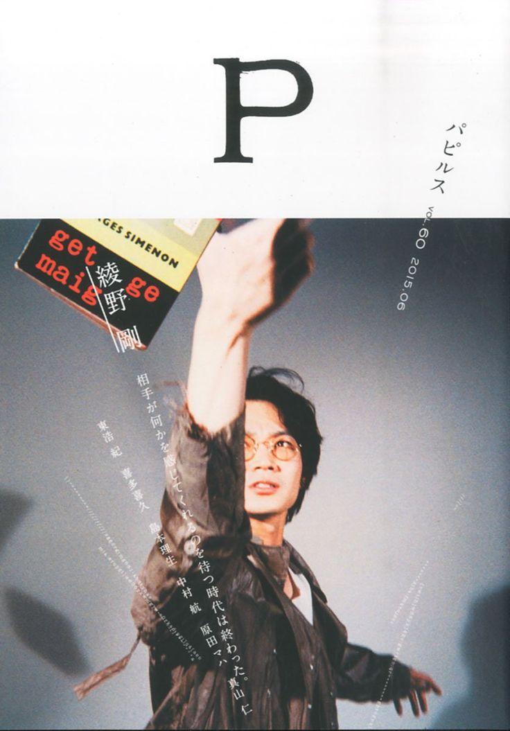 パピルス 2015年 06 月号 [雑誌]