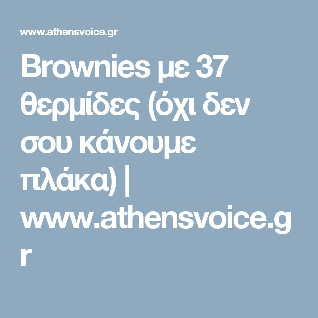 Brownies με 37 θερμίδες (όχι δεν σου κάνουμε πλάκα) | www.athensvoice.gr