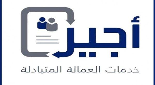 طريقة التسجيل في أجير لليمنيين لخدمات العمالة المتبادلة Logo Design Company Logo Logos