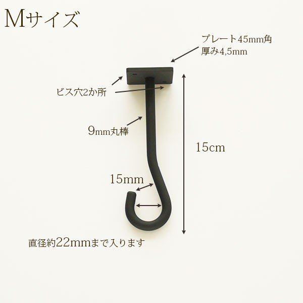 天吊り用 アイアン金具 天付け シンプル2サイズ 黒 天吊り用の