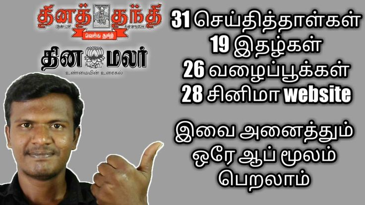 104 Most Useful Tamil  Websites In One App | All Tamil News Papers | Tec...