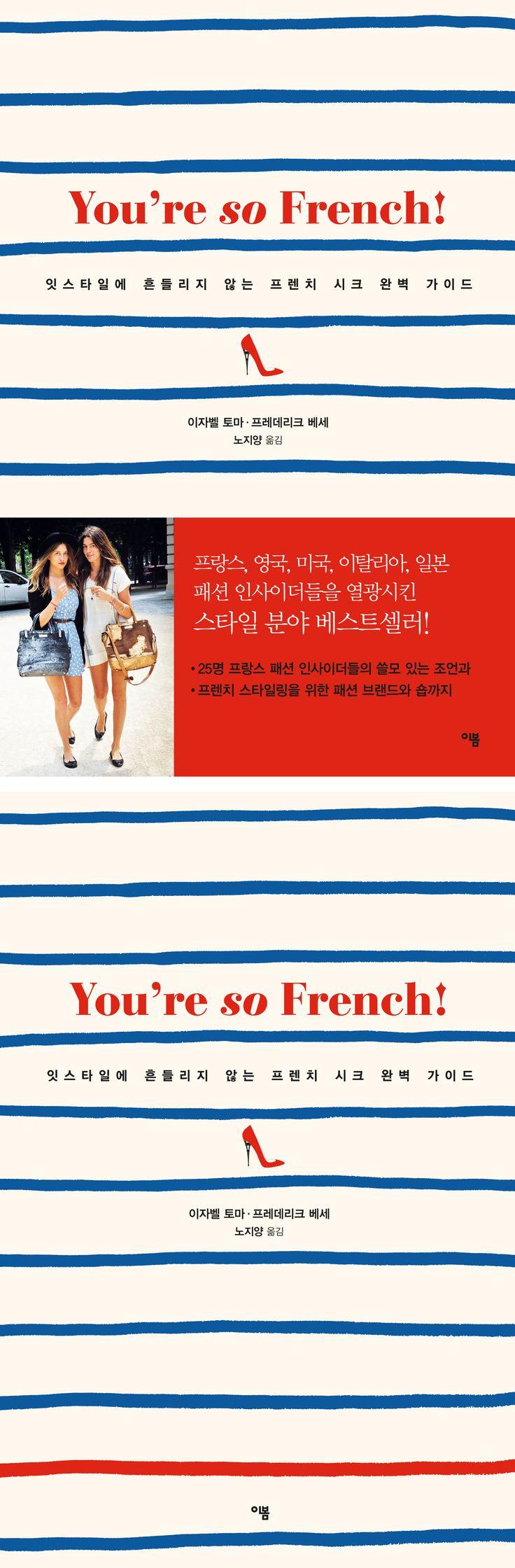 유 아 소 프렌치  book design, cover design