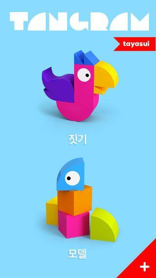 탱그램 - Tayasui Tangram tayasui.com 제작 퍼즐 맞추기