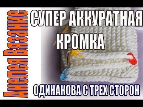 КРАСИВЫЙ КРАЙ/КРАСИВЫЕ КРОМОЧНЫЕ/СЕКРЕТЫ ВЯЗАНИЯ/КРОМКА/КРАСИВЫЙ КРАЙ СПИЦАМИ - YouTube