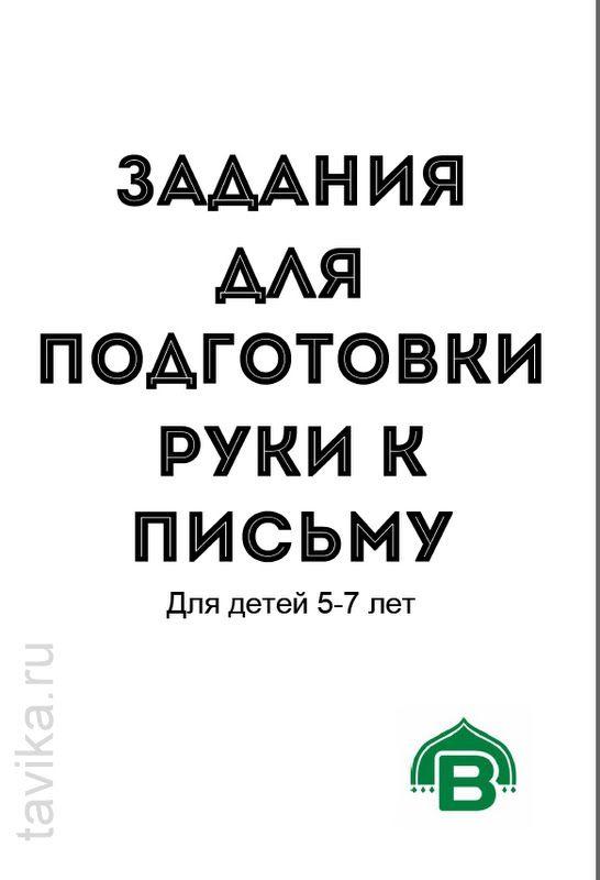 Скачать сборник упражнений по подготовке руки к письму для дошкольников