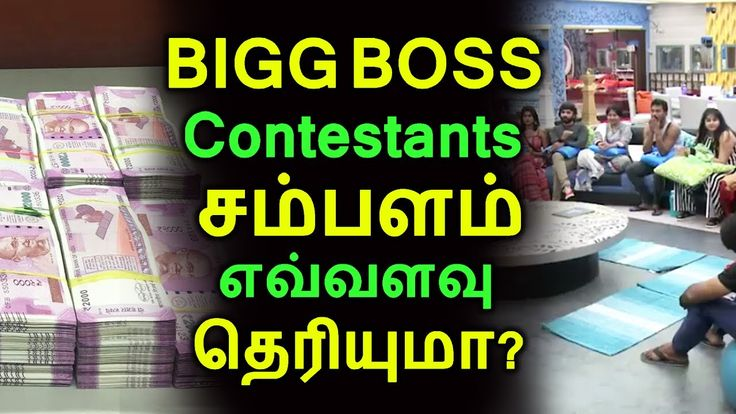 BIGG BOSS Contestants சம்பளம் எவ்வளவு தெரியுமா? | Tamil Cinema News | Kollywood NewsSalaries of BIGG BOSS contestants BIGG BOSS Contestants சம்பளம் எவ்வளவு தெரியுமா? BIGG BOSS reality show i... Check more at http://tamil.swengen.com/bigg-boss-contestants-%e0%ae%9a%e0%ae%ae%e0%af%8d%e0%ae%aa%e0%ae%b3%e0%ae%ae%e0%af%8d-%e0%ae%8e%e0%ae%b5%e0%af%8d%e0%ae%b5%e0%ae%b3%e0%ae%b5%e0%af%81-%e0%ae%a4%e0%af%86%e0%ae%b0%e0%ae%bf%e0%ae%af/