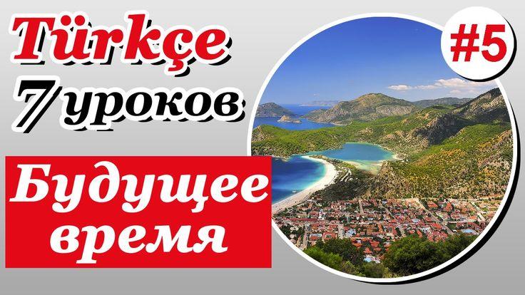 Урок 5. Турецкий язык за 7 уроков для начинающих. Будущее время в турецк...