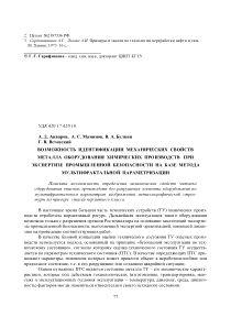 Научная статья на тему 'Возможность идентификации механических свойств металла оборудования химических производств при экспкртизе промышленной безопасности на базе метода мультифрактальной параметризации' по специальности 'Машиностроение'
