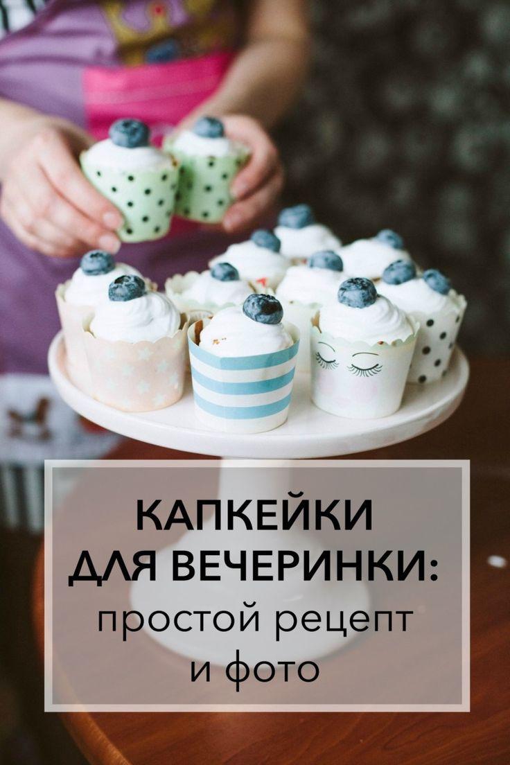 """Рецепт капкейков   Блог Варвары Лялягиной """"Дом, в который хочется приходить"""""""