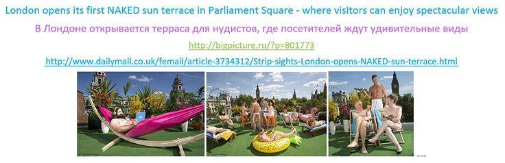 В Лондоне открывается терраса для нудистов, где посетителей ждут удивительные виды http://bigpicture.ru/?p=801773
