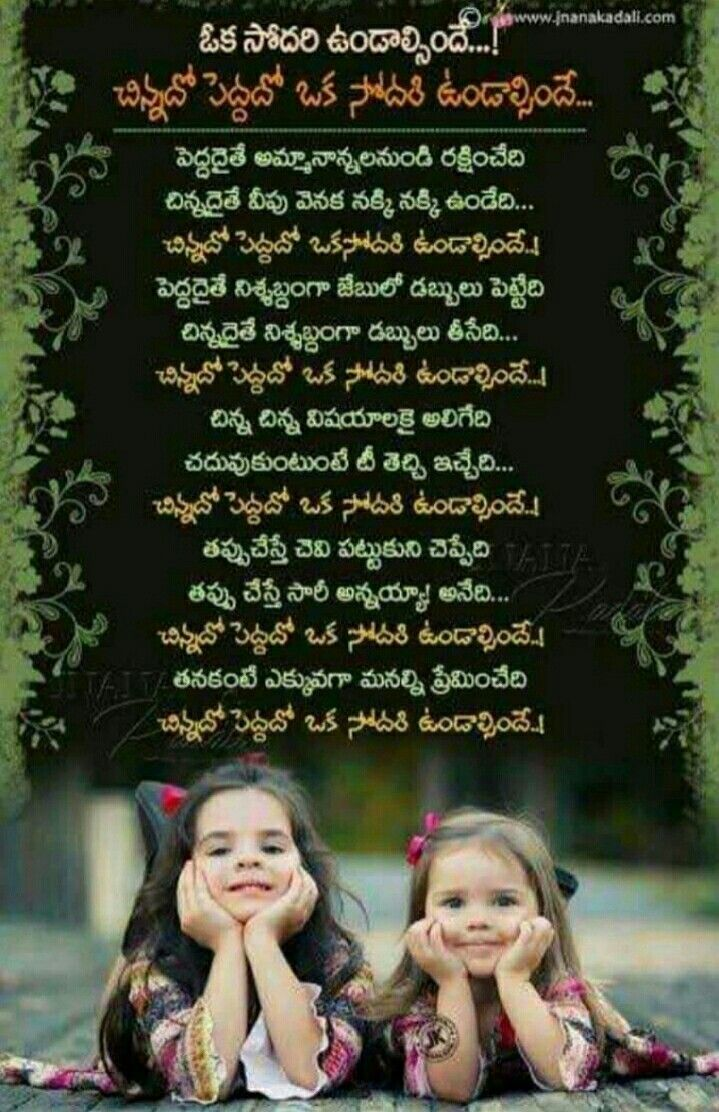 Super Pin By Sreevenireddy On Relationship Sister Quotes Cute Sister Personalised Birthday Cards Bromeletsinfo
